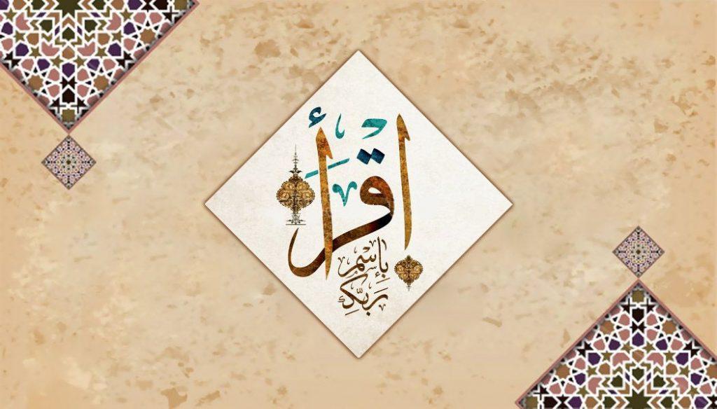 Learn Quran Online | Jannat Al Quran