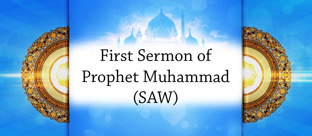 First Sermon of Prophet Muhammad (SAW) | Jannat Al Quran