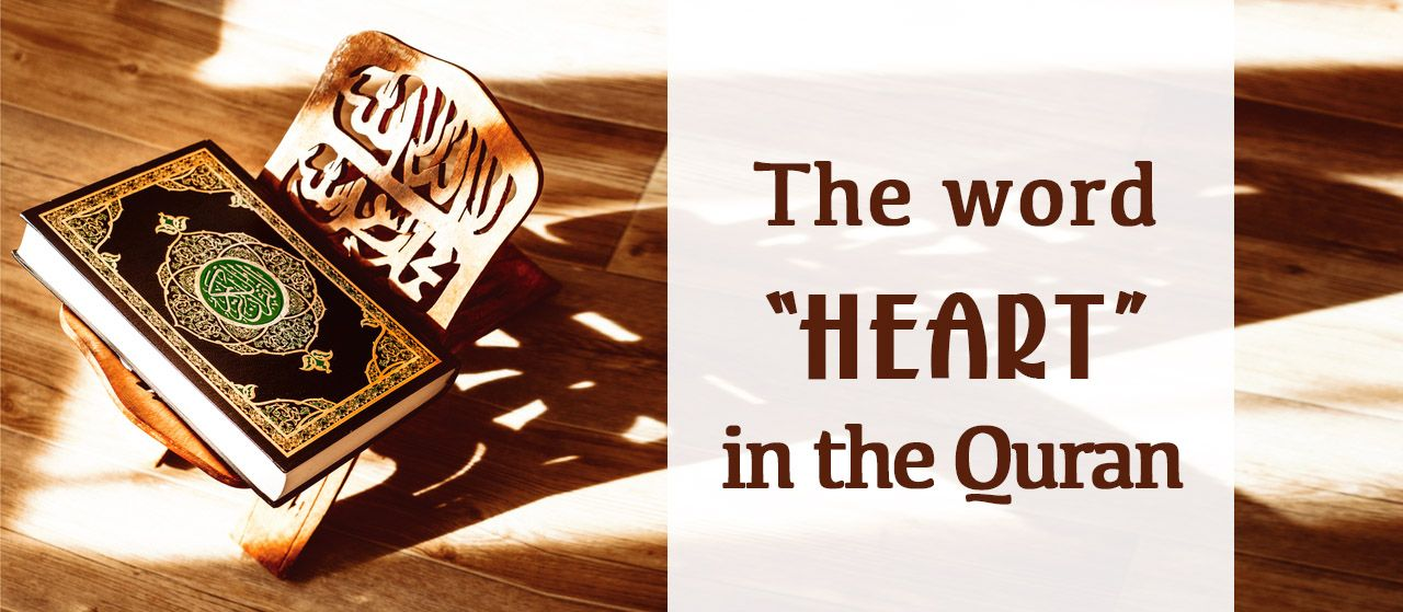 The words heart & Fouâad are mentioned in the Qur'an | Jannat Al Quran