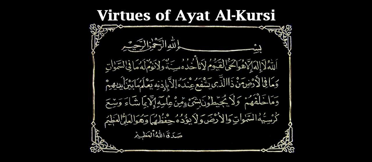 Virtues of Ayat Al-Kursi | The Verse of the Throne | Jannat Al Quran